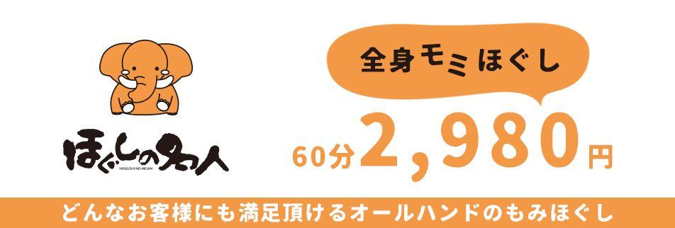 ほぐしの名人 五泉店/水原店